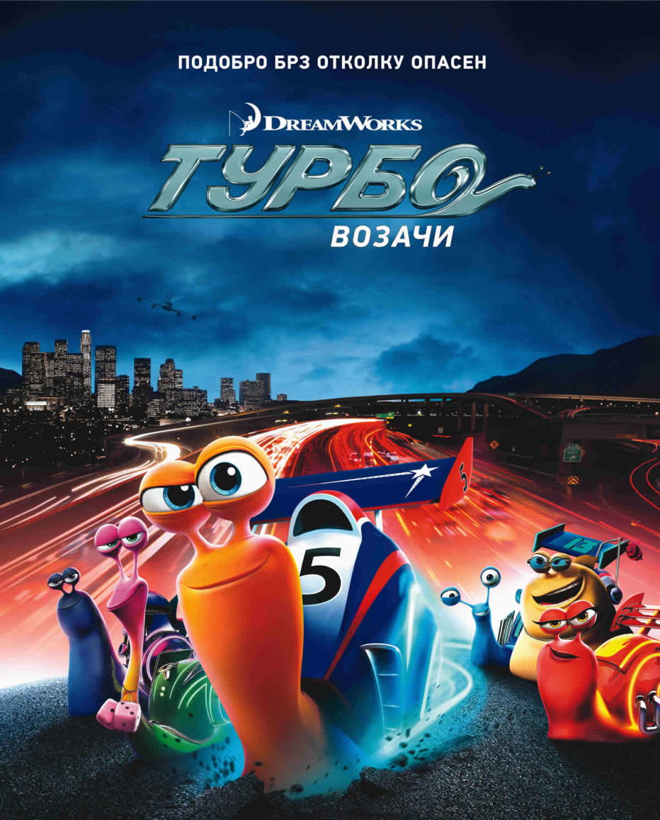 Турбо 3D  Turbo 3D