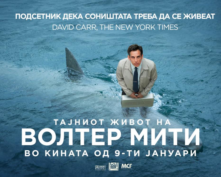 Тајниот живот на Волтер Мити (The Secret Life of Walter Mitty)