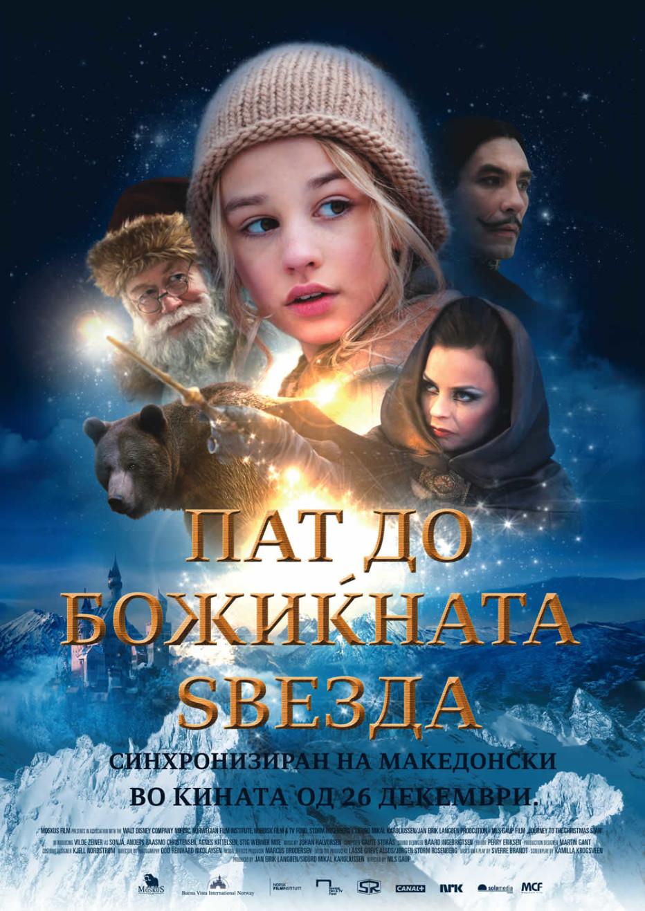 Пат до Божиќната ѕвезда (синхронизиран) (Journey to the Christmas star)