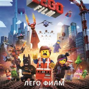 Лего Филм  Lego: The Movie