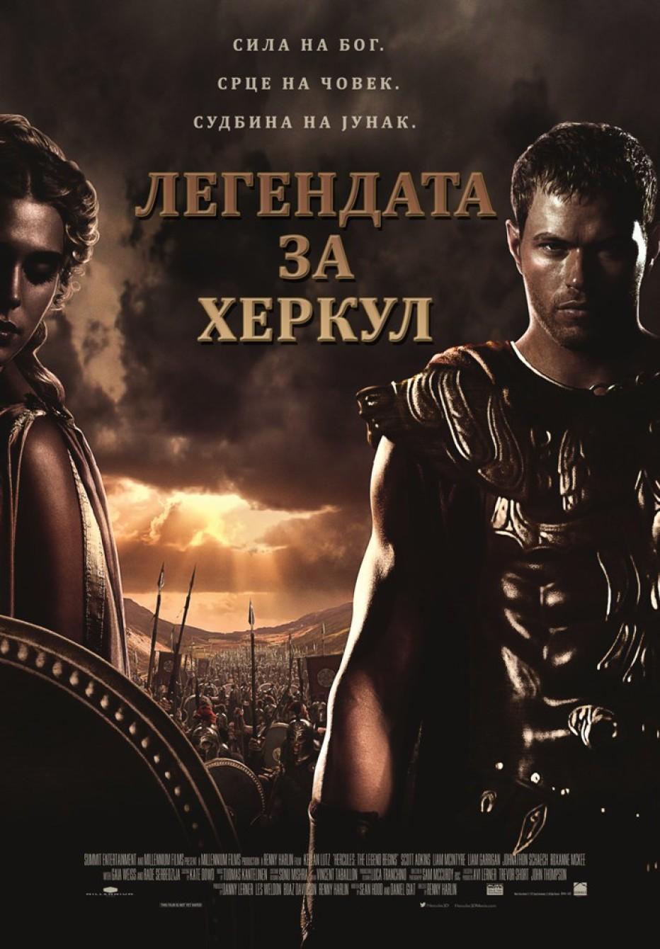 Легендата за Херкул 3D  The Legend of Hercules 3D