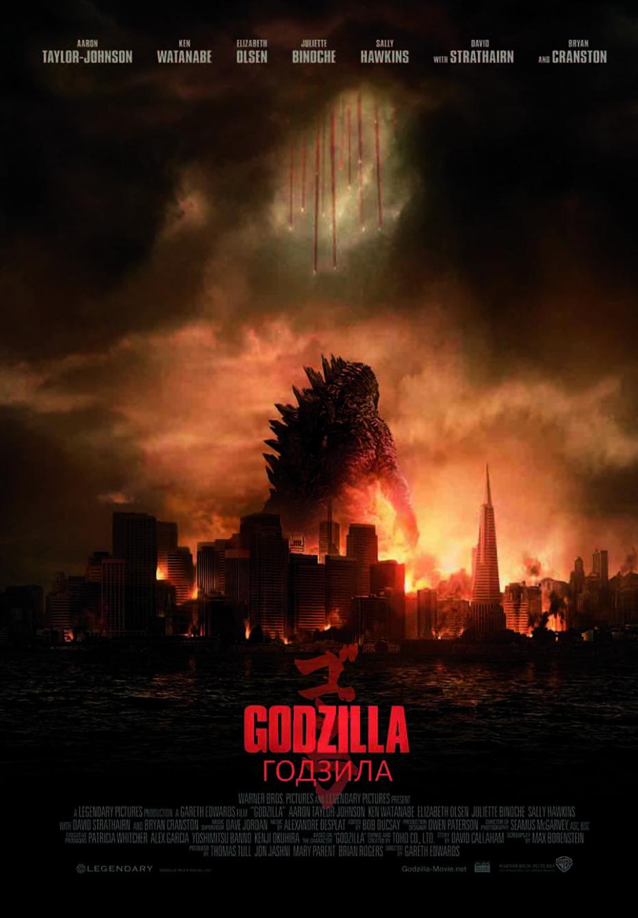 ГОДЗИЛА (3D)  Godzilla(3D)