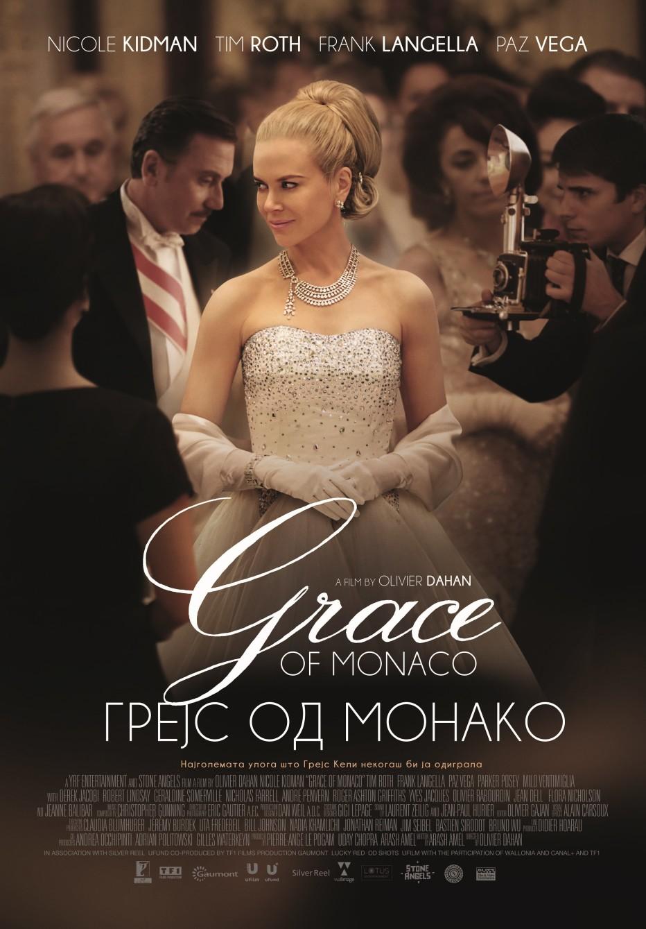 ГРЕЈС ОД МОНАКО – Grace of Monaco