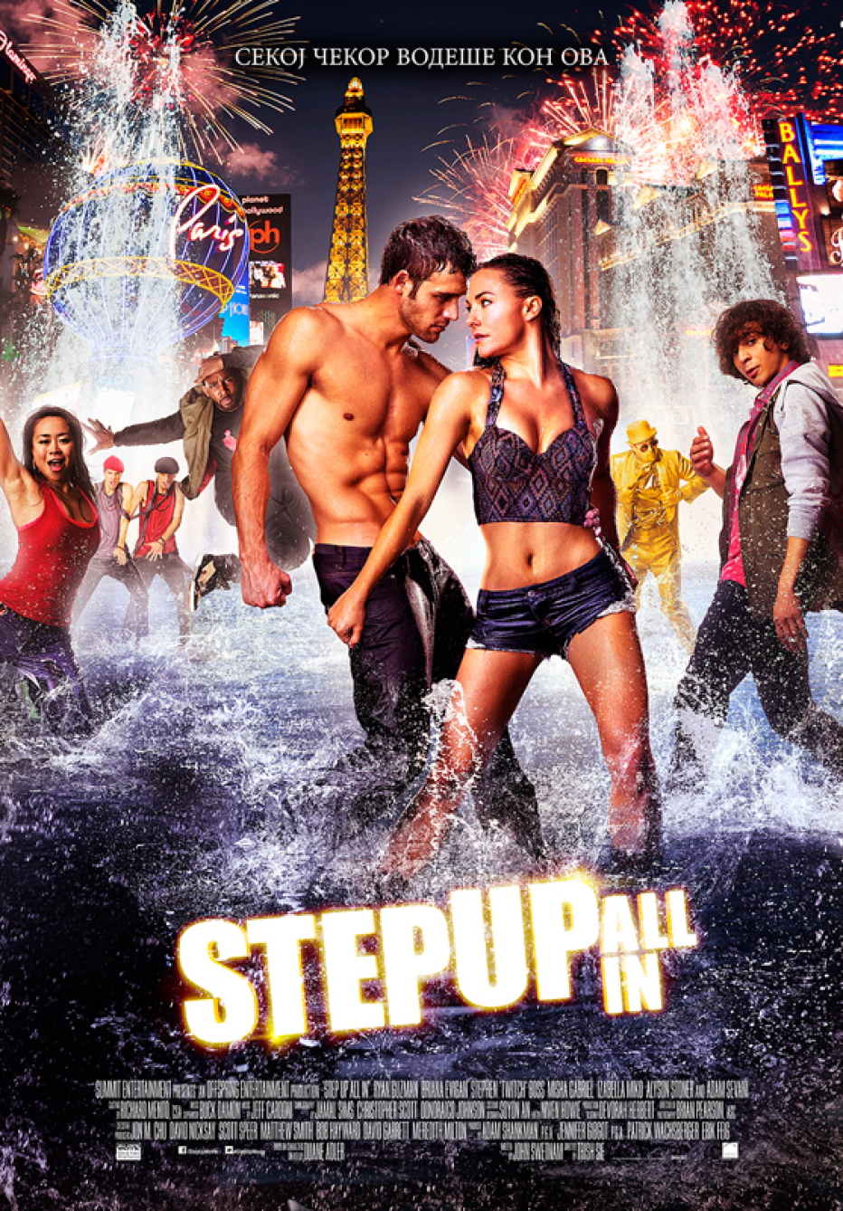 STEP UP: ALL IN (3D)
