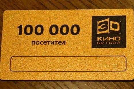 100.000 посетител во нашето кино
