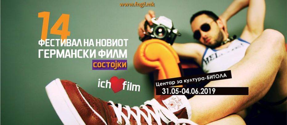 14. Фестивал на новиот германски филм